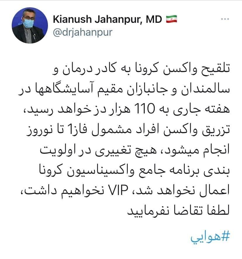وزارت بهداشت درخواست VIP واکسیناسیون را نمیپذیرد!