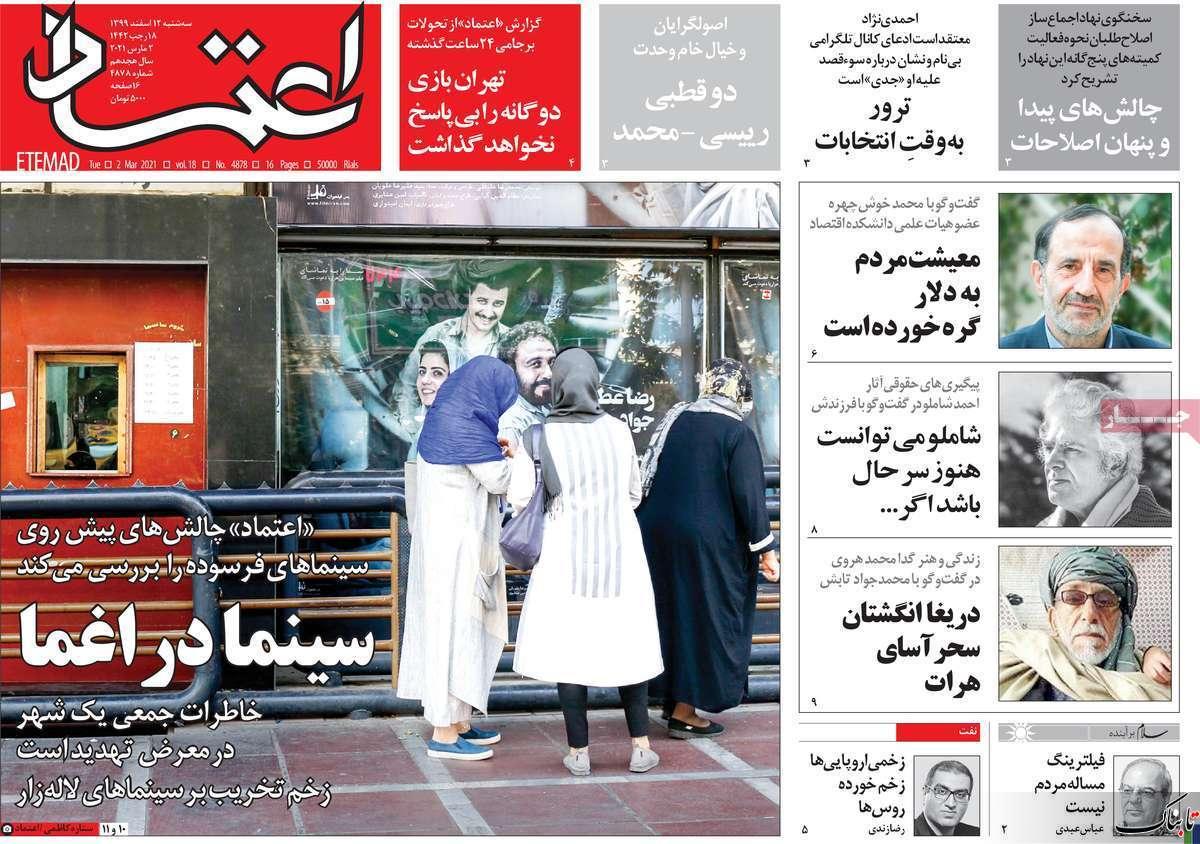 ترور از قبل هماهنگ شده احمدی نژاد؟!/عباس عبدی در اعتماد: فیلترینگ مساله مردم نیست/ایران و آمریکا بر لبه تیغ