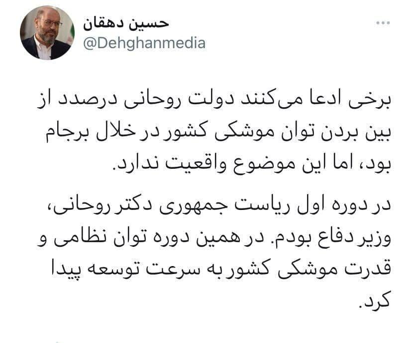 تکذیب یک ادعای موشکی و نظامی علیه دولت روحانی