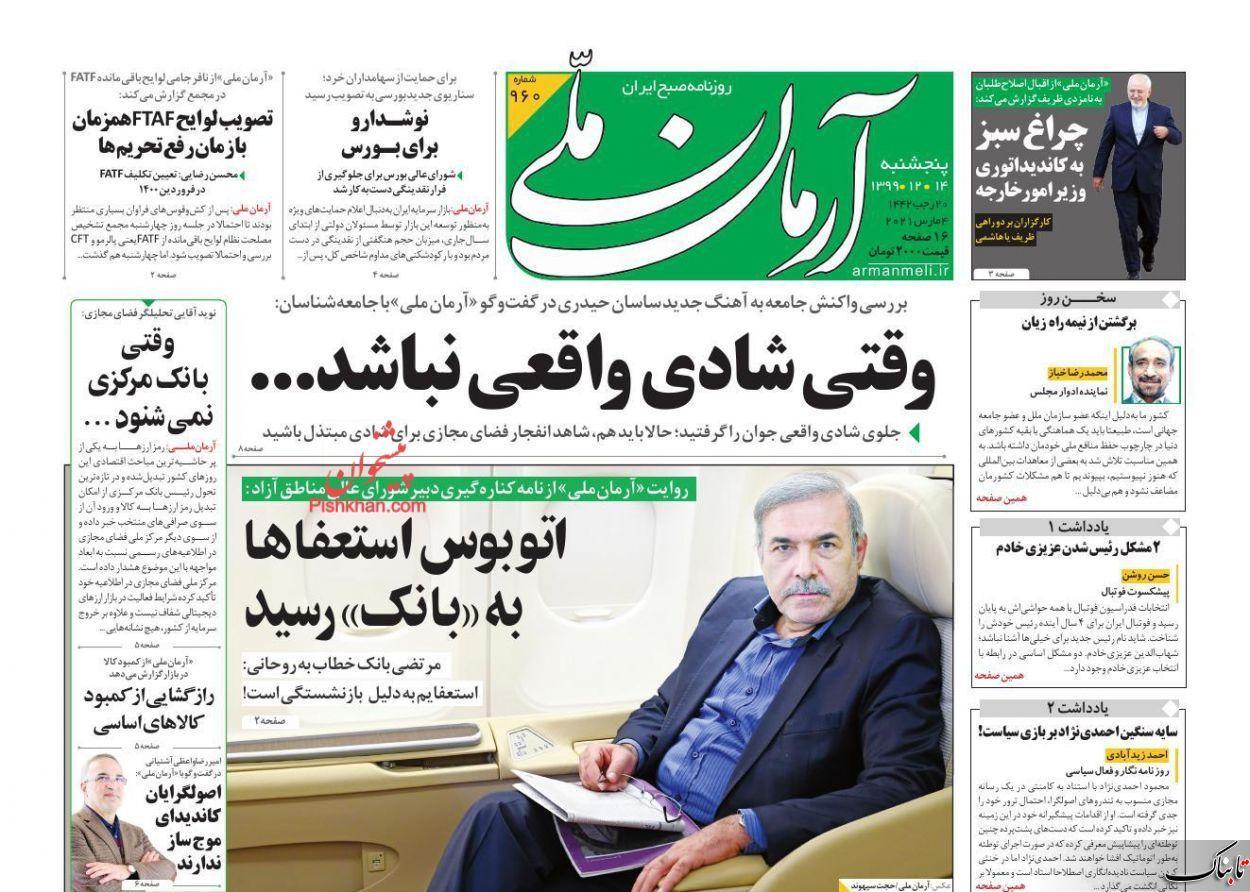 تعامل اقتصادی با جهان مصلحت است یا نیست؟ /آقای رئیسجمهور چه چیزی در شأن ملت ایران است؟ /قانون اساسی اجازه اعتراض مدنی را داده است