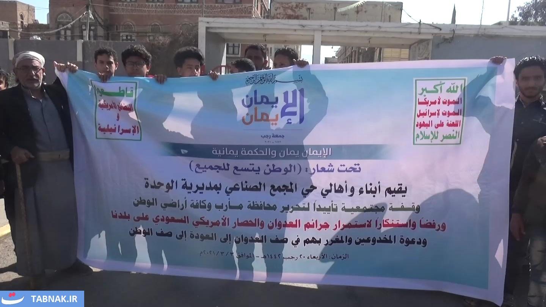 اليمن   وقفة مجتمعية في العاصمة صنعاء تقديرا لانتصارات الجيش واللجان الشعبية