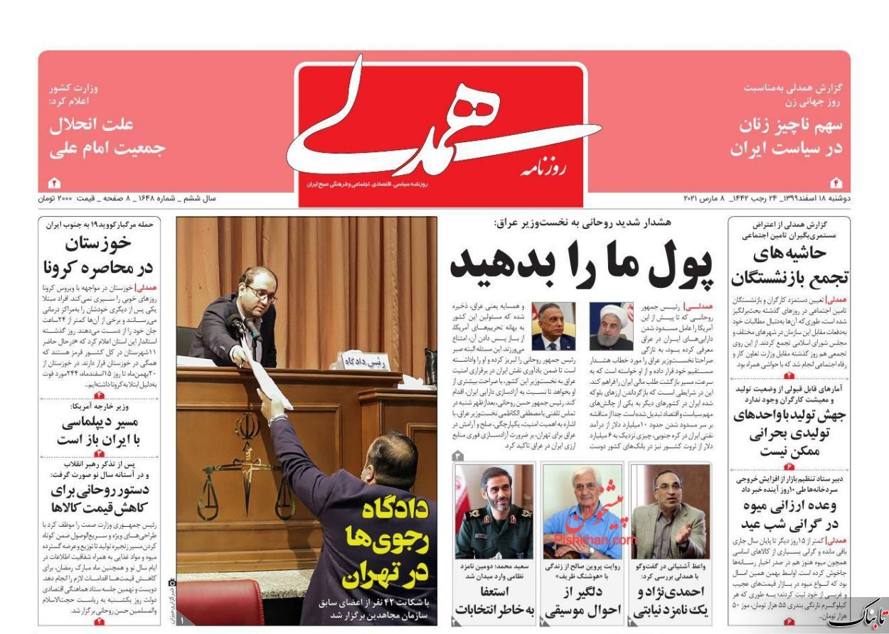 دیپلماسی محرمانه بین ایران و آمریکا؟ /هشتمین دستور روحانی گرانی را مهار میکند؟ /حاشیههای تجمع اعتراضی بازنشستگان/