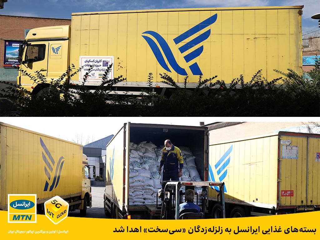 بستههای غذایی ایرانسل به زلزلهزدگان «سیسخت» اهدا شد