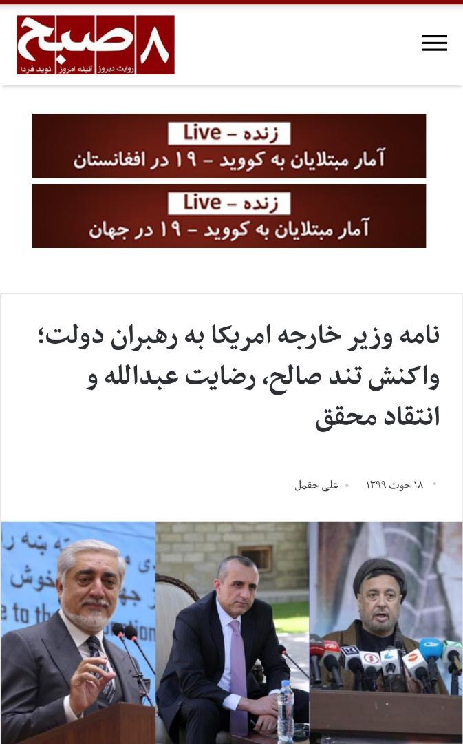 تداوم بازداشت های گسترده در ترکیه به بهانه کودتا| دستور بایدن برای حمله سایبری گسترده به روسیه| نامه «هشدار آمیز» وزیر خارجه آمریکا به سران افغانستان| هشدار جدی چین به دولت آمریکا