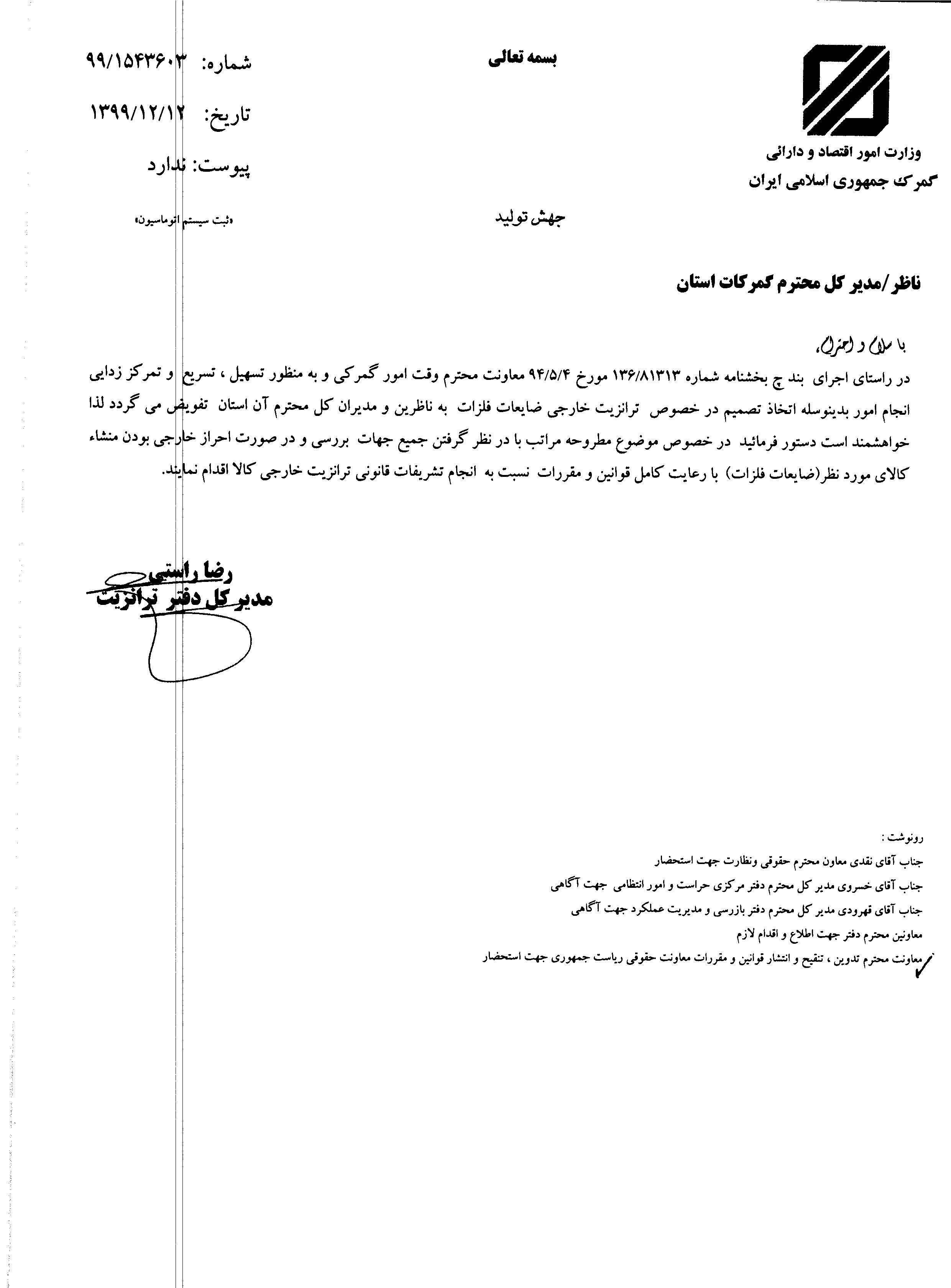 ترانزیت ضایعات فلزات از خاک ایران امکان پذیر شد