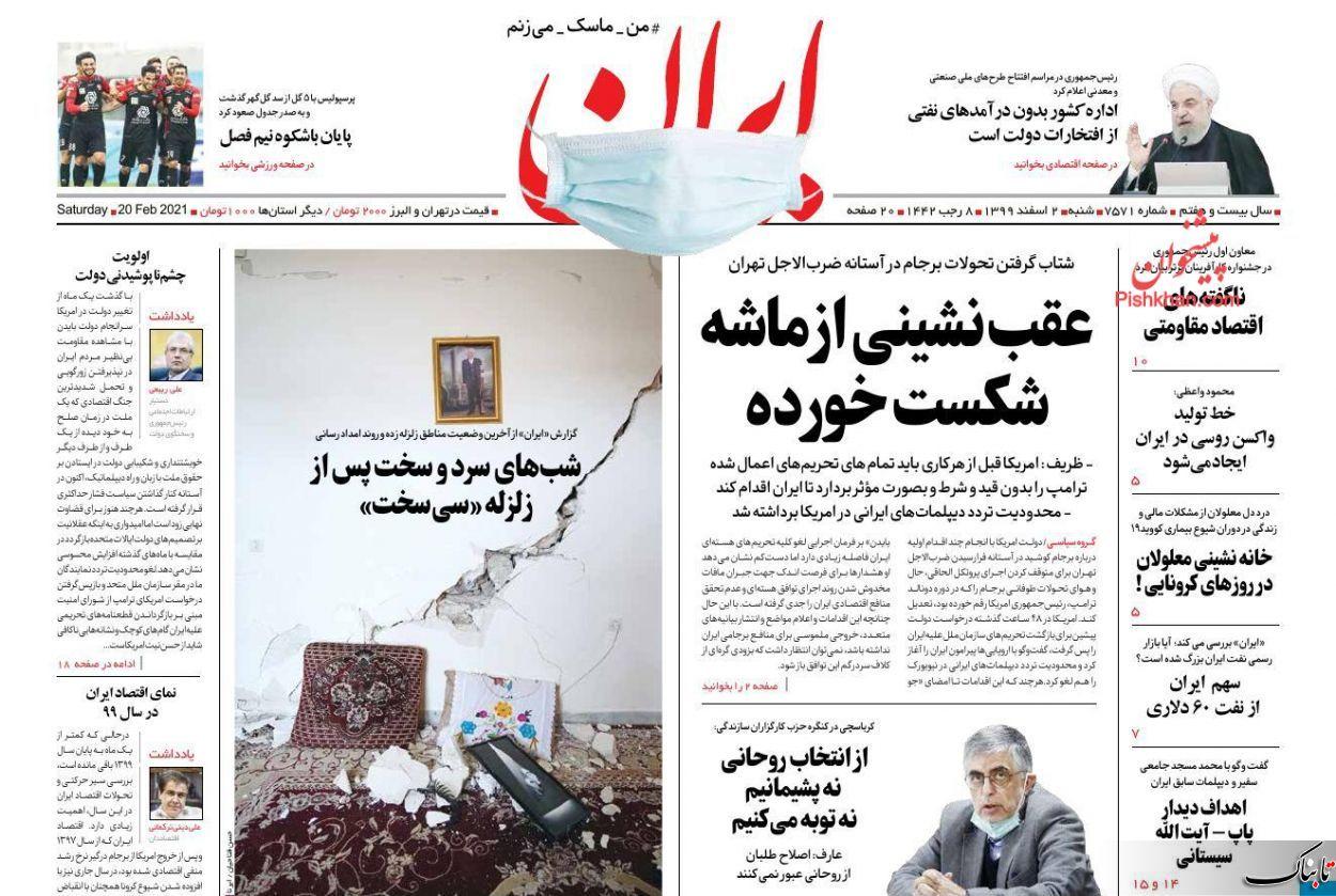 احیای برجام، مساله این است/چشمانداز انتخاباتی ۱۴۰۰/نمای اقتصاد ایران در سال ۹۹/احیای برجام، مساله این است