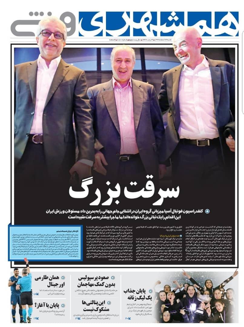 دزدی بزرگ از فوتبال ایران