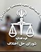 قانون شوراهای حل اختلاف، همچنان در انتظار تمدید یا تعیین تکلیف!