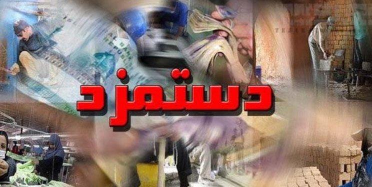 حداقل دستمزد ۱۴۰۰ تعیین شد