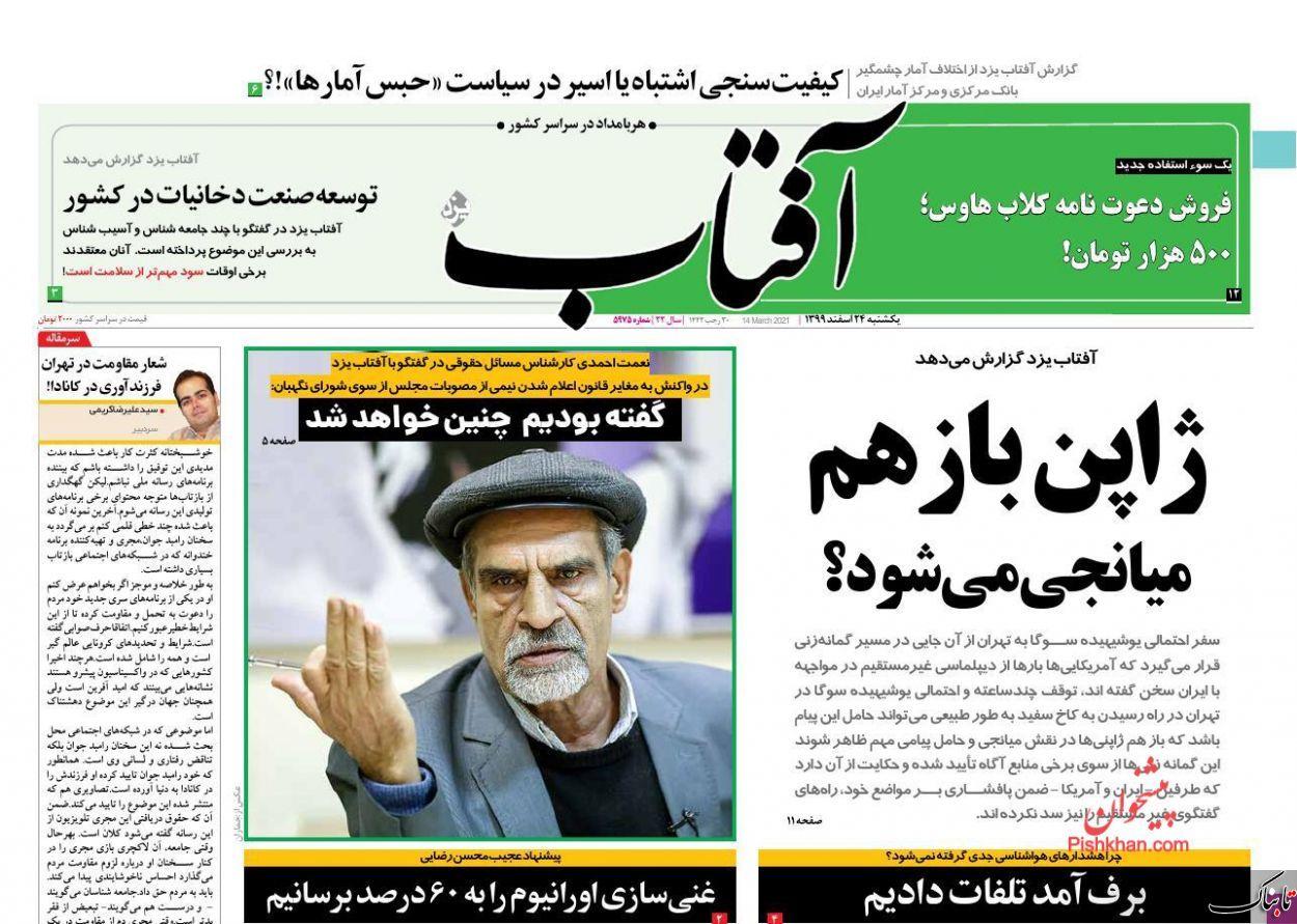 آقای روحانی، چرخ اقتصاد میچرخد، امّا بالعکس! /تحریم سیاسی تهران از سوی مسکو؟! /شعار مقاومت در تهران فرزندآوری در کانادا!