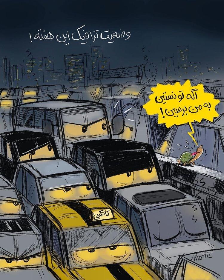 کاریکاتور: این شبها لاکپشت هم از ما جلو میزنه!