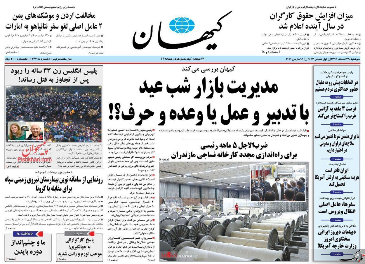 آقای بایدن قرار این نبود! / تحلیل کیهان از بیانیه اخیر دولت جدید آمریکا و رویکرد آن در قبال ایران/نقطه ثقل اقتصاد جهان و موقعیت ایران