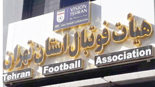 انصراف دستهجمعی ۷کاندیدا درآستانه انتخابات پرابهام فوتبال تهران