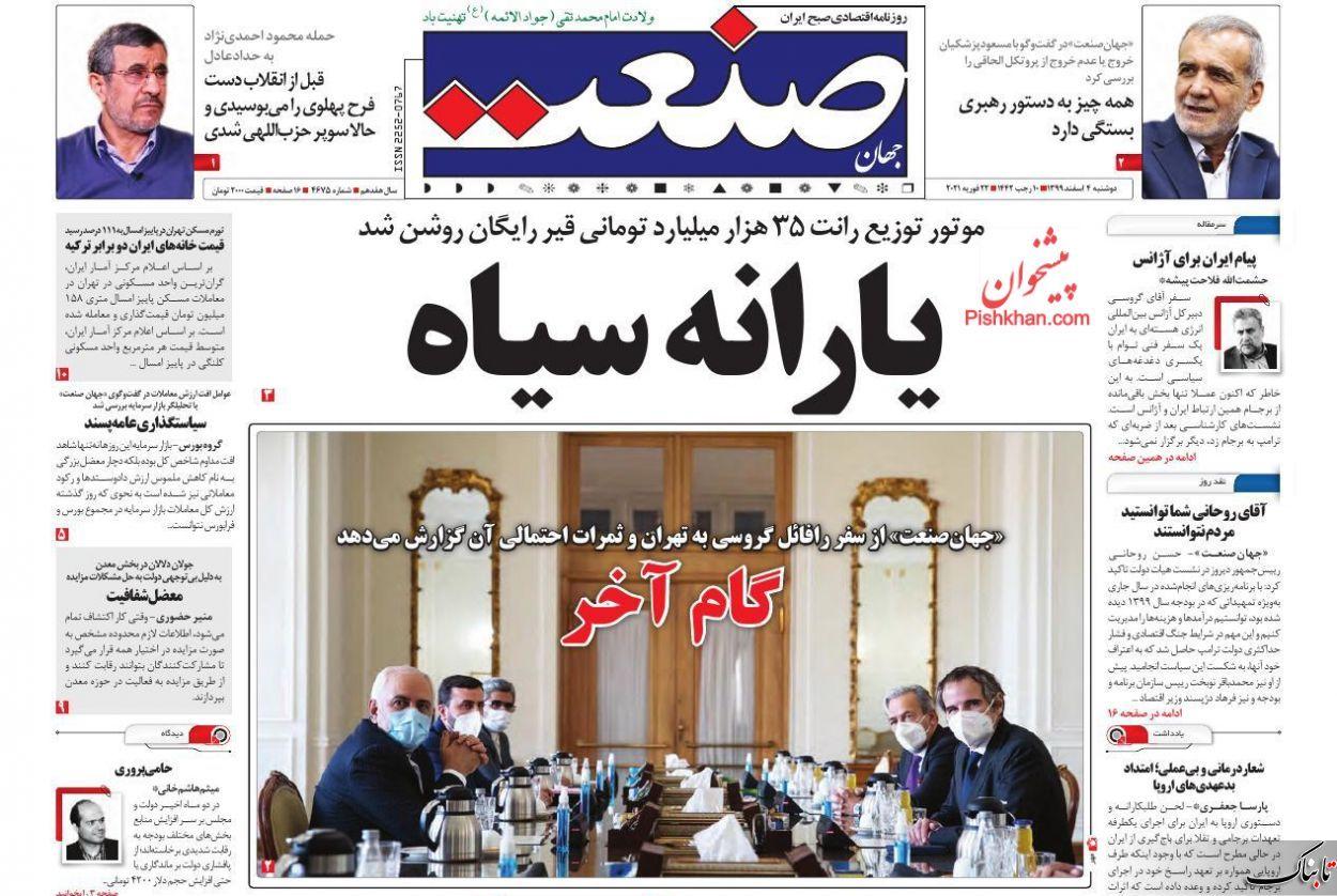 آقای روحانی شما توانستید مردم نتوانستند! / پیام ایران برای آژانس چه بود؟ /چرایی فضای سردِ سیاسی در آستانه انتخابات از دید یک اصلاحطلب
