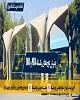 پذیرش دوره های يکساله MBA و DBA در دانشگاه تهران