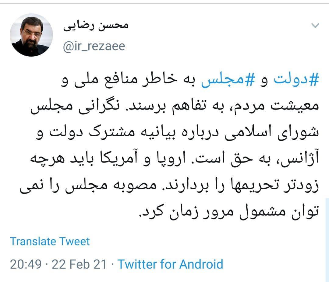 تاکید دکتر رضایی بر همصدایی دولت و مجلس