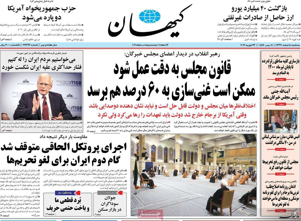 تحلیل مدیرمسئول کیهان از توقف پروتکل الحاقی/اختلافات احمدی نژاد و حدادعادل به ضرر کشور است/پایان برجام؟