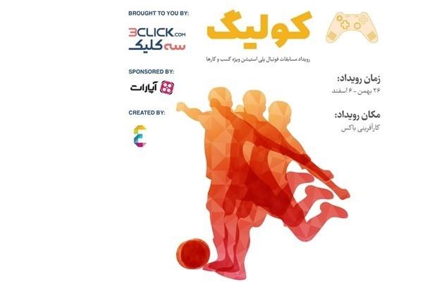نخستین رویداد مسابقات پلیاستیشن بین کسب و کارها