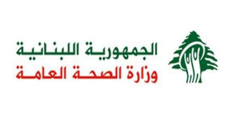 لبنان | وزارة الصحة تسجل 62 وفاة و3513 إصابة جديدة بكورونا خلال يوم واحد