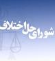 «وکالت مدنی» در دیوان عدالت شکست خورد، چرا باید در...