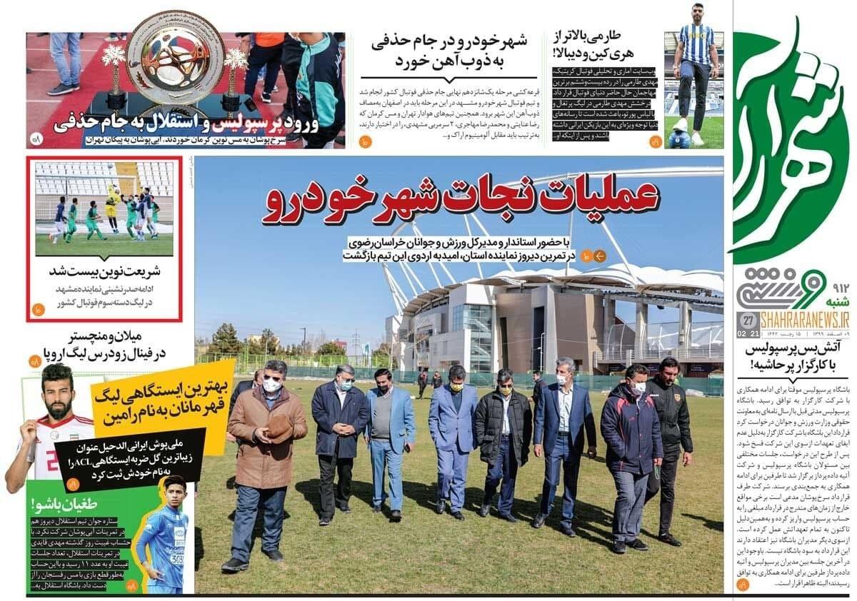 جلد روزنامههای ورزشی شنبه ۹ اسفند