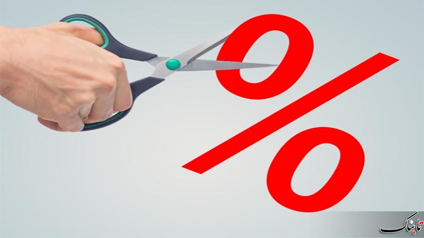 نرخ سود سپرده های بانکی، در عمل ۳ تا ۵ درصد کاهش یافت/ کدام بانک از سقف ۱۵ درصد خارج میشود؟