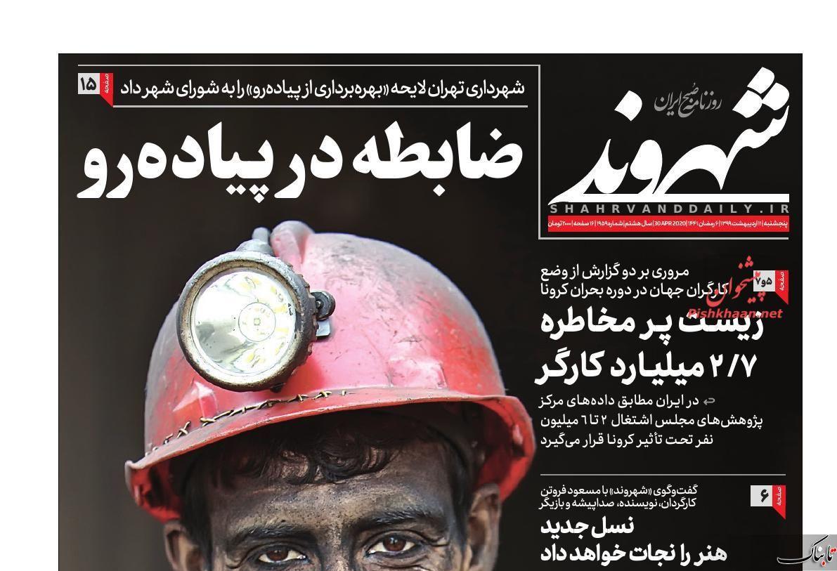 واکنش زیباکلام به ورود قوه قضاییه به موضوع دستمزد کارگران/موانع اساسی تحقق حقوق کارگران در ایران چیست؟ /وضعیت کارگر و معلم در روزگار کرونایی