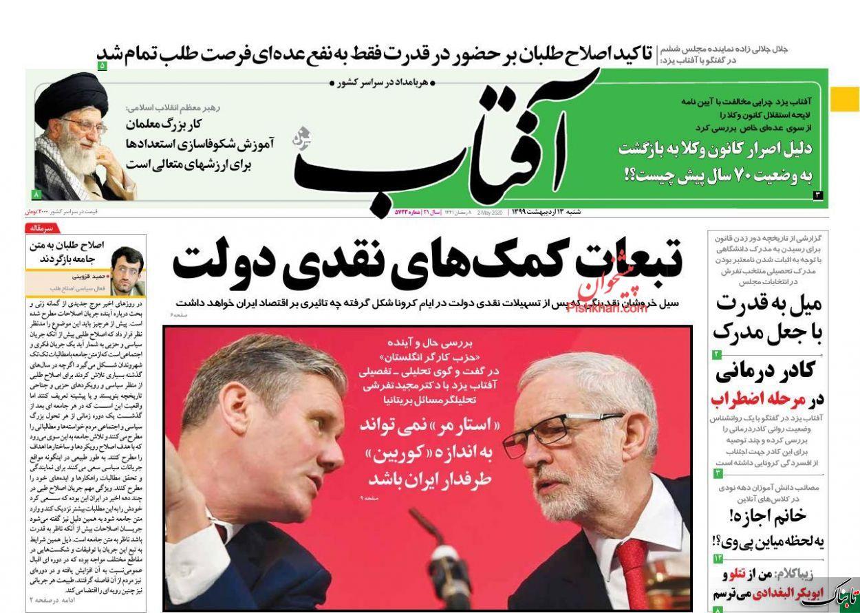 به سوی فیلترینگ اینستاگرام در ایران؟! /دلیل اقدام آلمان علیه حزب الله چیست؟ /نجابت معلمان، ناکارآمدی مسئولان