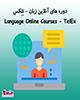 تعریف یک آکادمی زبان / Definition of a Language Academy