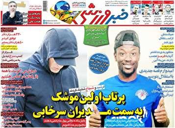 جلد روزنامههای ورزشی سه شنبه ۲ اردیبهشت۹۹
