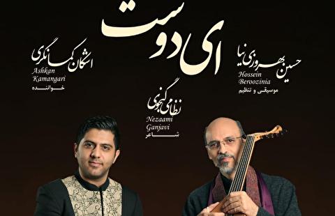 ای دوست ؛ اشکان کمانگری