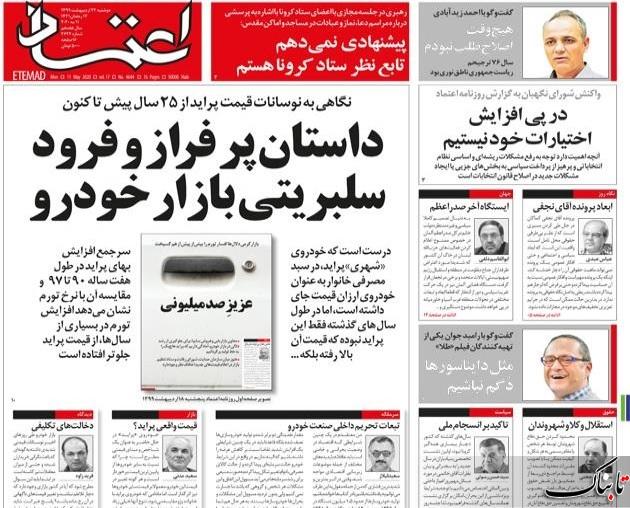 عباس عبدی: دیپلمات و کارگردان مشهور در پرونده نجفی چه نقشی داشتند؟ /ویرانی نفت نزدیک است؟! /رئیس جمهور یا رئیسِ جمهور