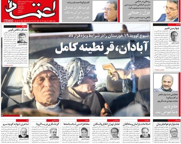 آیا ناو کنارک مقصر حادثه دریایی بود؟ /مشکل تناقضگویی و کرونا در خوزستان/پشت پرده برکناری وزیر صمت چه بود؟