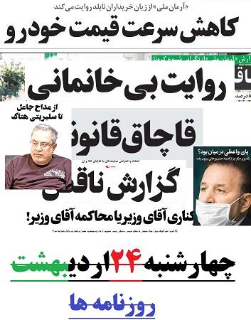 اتمام حجت روحانی با همکاران به روایت روزنامه دولت/درسی از ماجرای سیاستمداران، مداحان و سلبریتیها/رئیس جمهور خانهتکانی دولت را ادامه دهد