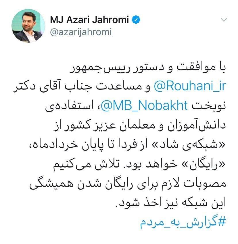اینترنت «شبکه شاد» از فردا تا پایان خرداد رایگان شد