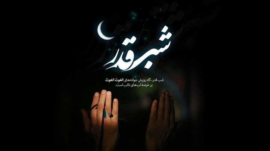 امشب در آستان دوست دست به دعا بر میداریم