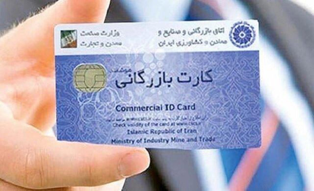 ابطال کارت بازرگانی به دلیل عمل نکردن به تعهد ارزی