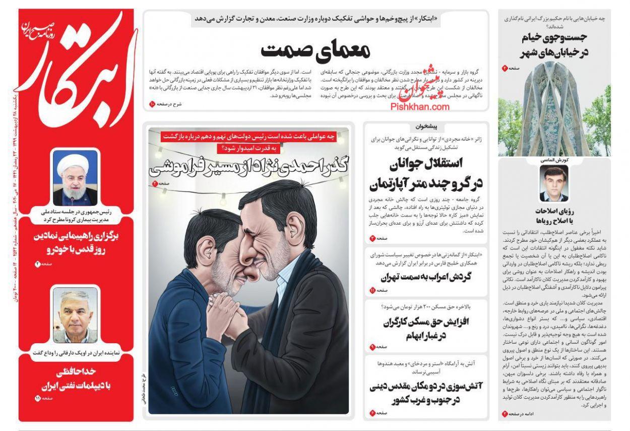 چه عواملی احمدی نژاد را برای بازگشت به قدرت امیدوار کرد؟ /بازار ارز به کدام سو میرود؟ /شانس انتخاب مجدد ترامپ چقدر است؟