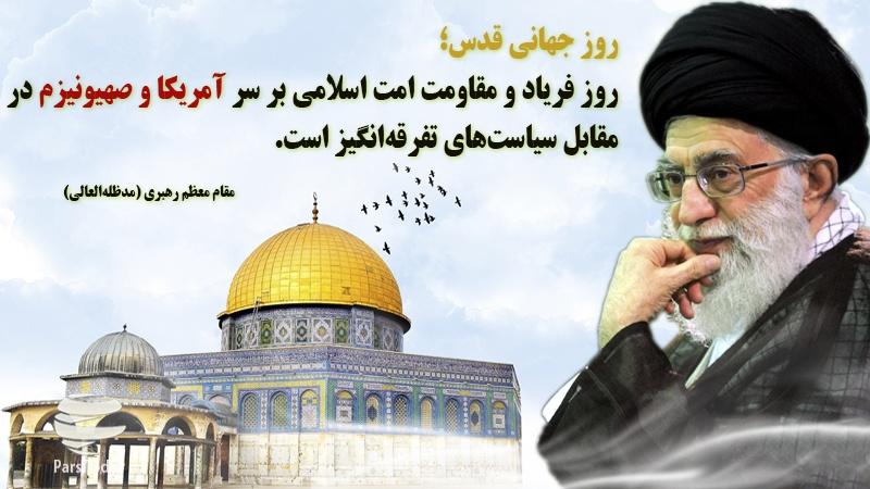 رهبر انقلاب سخنران ویژه روز قدس/ هیچ برنامه دیگری در  روز قدس برگزار نمیشود