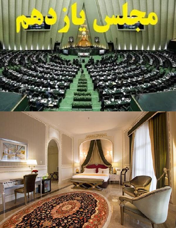 نمایندگان مجلس یازدهم و خانوادههایشان در هتلهای لاکچری اسکان داده نشوند!