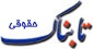 یک گام دیگر برای تعیین تکلیف تابعیت فرزندان حاصل از ازدواج زنان ایرانی با مردان خارجی