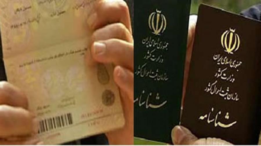 گامی دیگر دیگر برای تعیین تابعیت فرزندان حاصل از ازدواج زنان ایرانی با مردان خارجی