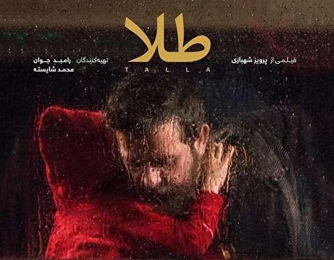 موسیقی متن فیلم طلا ؛ گرشا رضایی