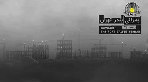 بندر تهران ؛ بمرانی