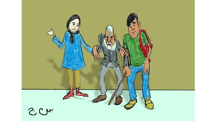 جوانان وظیفه دارند که به سالمندان کمک کنند