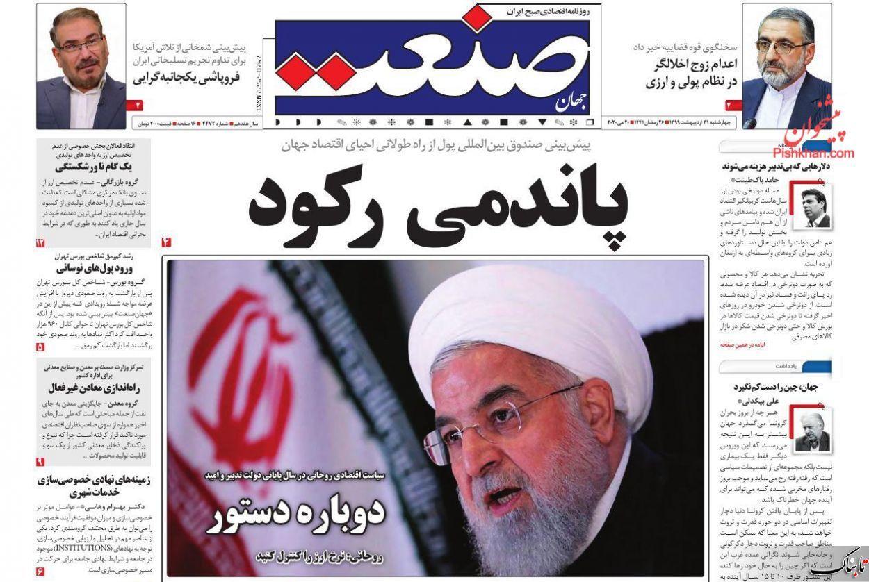 لاریجانی، روحانیِ اصلاحطلبان میشود؟ /جریان انقلابی چگونه اعتراض میکند؟ /جهان، چین را دستکم نگیرد