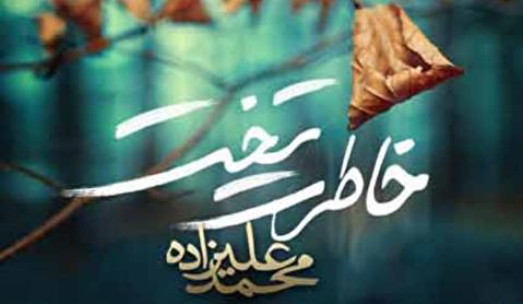 خاطرت تلخ ؛ محمد علیزاده