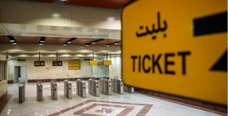 افزایش قیمت بلیت متروی تهران از ابتدای خردادماه