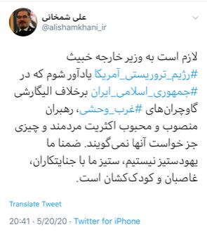 توییت شمخانی خطاب به وزیر امورخارجه آمریکا