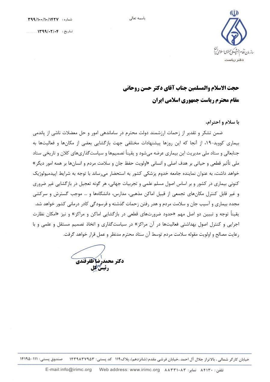 هشدار رئیسنظامپزشکی به روحانی درباره بازگشایی اماکن